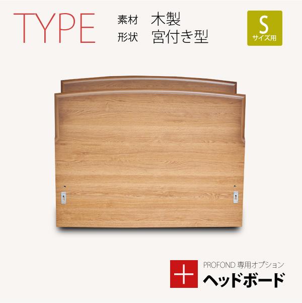 ヘッドボード 木製 宮付きタイプ Sサイズ [PROFONDシリーズ専用オプション] 脚付きマットレスベッド ベット 送料無料