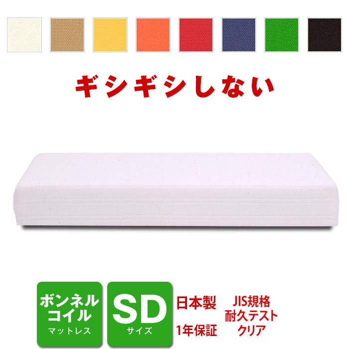 マットレス ボンネルコイル セミダブルサイズ ベッド用 [PROFONDシリーズ]