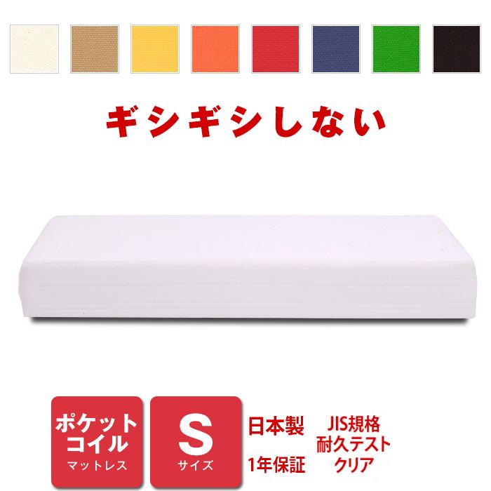マットレス ポケットコイル シングルサイズ ベッド用 [PROFONDシリーズ]