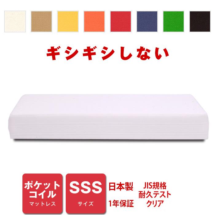 マットレス ポケットコイル SSSサイズ ベッド用 [PROFONDシリーズ]