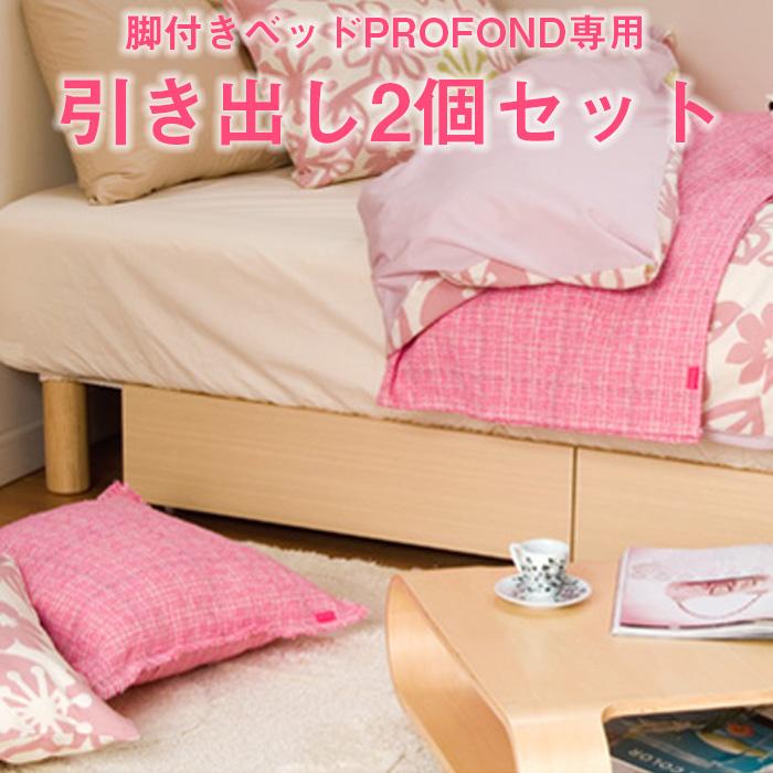 脚付きマットレスベッド 専用引出し 2杯セット [PROFONDシリーズ] ※ベッド本体は含まれません 送料無料