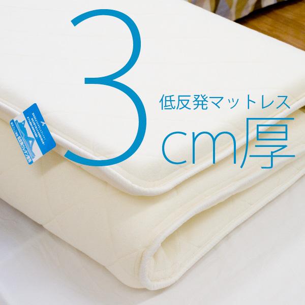 年中サラッとモチモチ 硬くならない低反発マットレス 日本製 [3cm厚 クィーンサイズ] 送料無料 モデラート