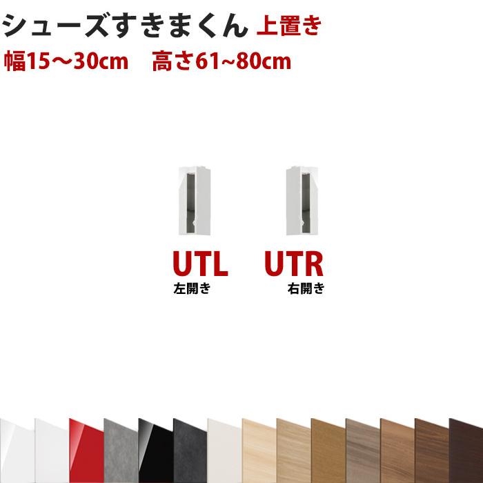 【開梱設置料込み】 型番UT セミオーダーメイドの上置きシューズラック 幅15~30cm 高さ61~80cmシューズすきまくん すきま君 靴箱 下駄箱 収納 日本製 国産 木製 送料無料