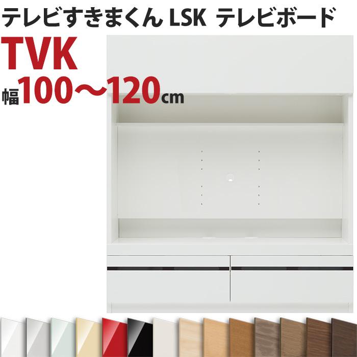 テレビすきまくん LSK テレビボード TVK 幅100~120cm テレビ台 テレビボード 完成品 日本製 セミオーダー おしゃれ moderato3