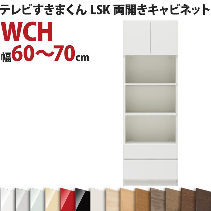 テレビすきまくん LSK 両開きキャビネット WCH 幅60~70cm 完成品 日本製 おしゃれ リビング セミオーダー moderato3