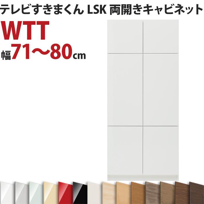 テレビすきまくん LSK 両開きキャビネット WTT 幅71~80cm 完成品 日本製 おしゃれ リビング セミオーダー moderato3