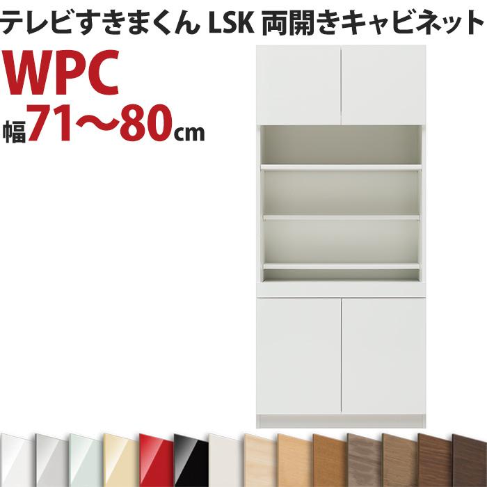 テレビすきまくん LSK 両開きキャビネット WPC 幅71~80cm 完成品 日本製 おしゃれ リビング セミオーダー moderato3