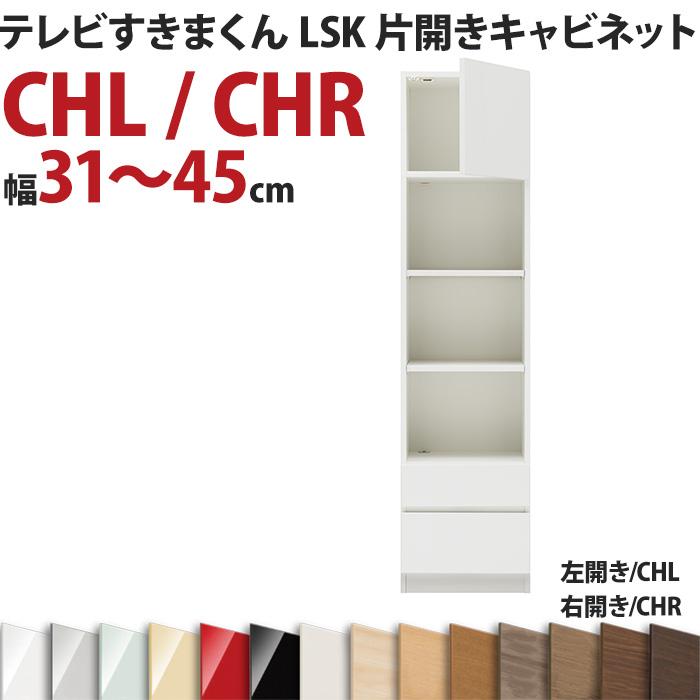 テレビすきまくん LSK 片開きキャビネット CHL / CHR 幅31~45cm 完成品 日本製 おしゃれ リビング セミオーダー moderato3