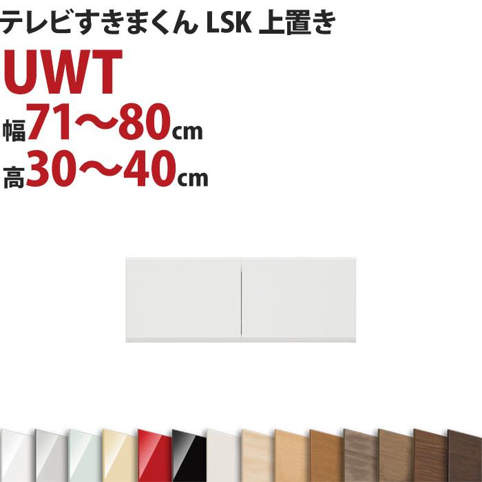 テレビすきまくん LSK 上置き UWT 幅71~80cm 高さ30~40cm 完成品 日本製 おしゃれ セミオーダー moderato3