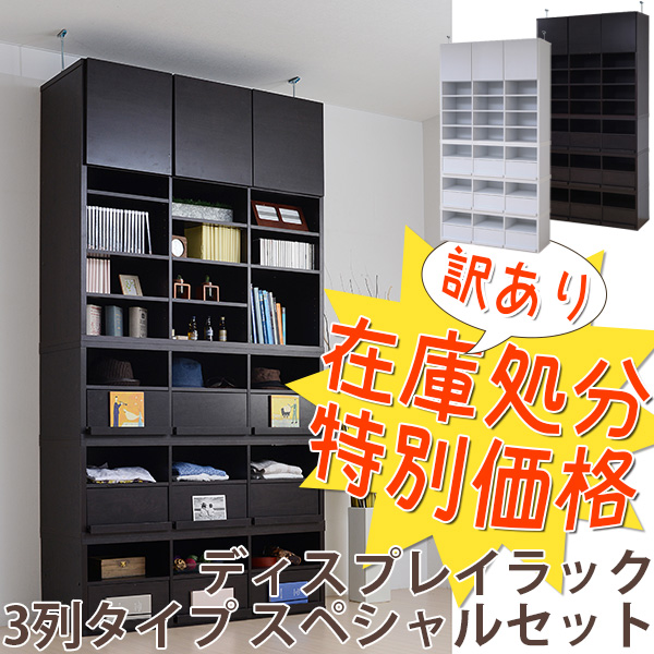 【送料無料】ディスプレイラック CDフラップ3列 3個組 上置きセット (大量収納マルチラックの3列タイプ)10P05Nov16