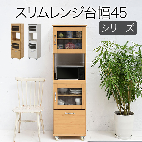 スリム レンジ台 食器棚 レンジラック 幅 45 H156 キッチン 収納 隙間収納 棚 収納棚 スライド キッチンラック キッチン棚 ラック moderato3