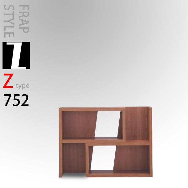 伸縮ラック Z字タイプ 752 本棚 伸長式 自在 日本製 完成品 送料無料 美しい本棚 モデラート