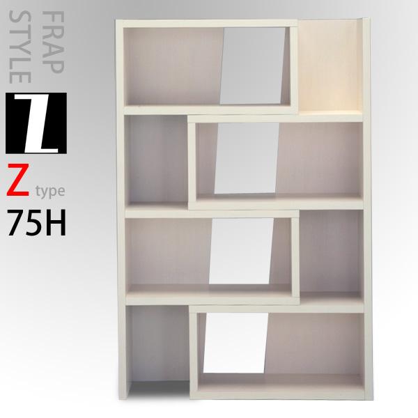 【本州と四国は開梱設置料込み】 伸縮ラック Z字タイプ 75H本棚 伸長式 自在 日本製 完成品 送料無料 美しい本棚 モデラート
