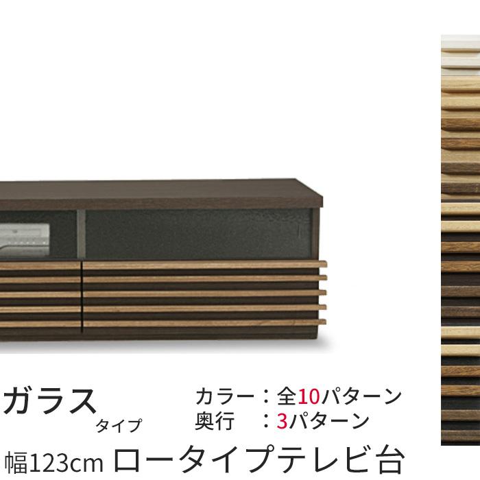 桐天然木(無垢材)ルーバーの123cmロータイプTV台 ガラスタイプアジアンテイストのテレビ台 テレビボード 日本製&完成家具収納 AV収納 送料無料(tvボード オーディオボード tvラック テレビラック オーディオラック) モデラート
