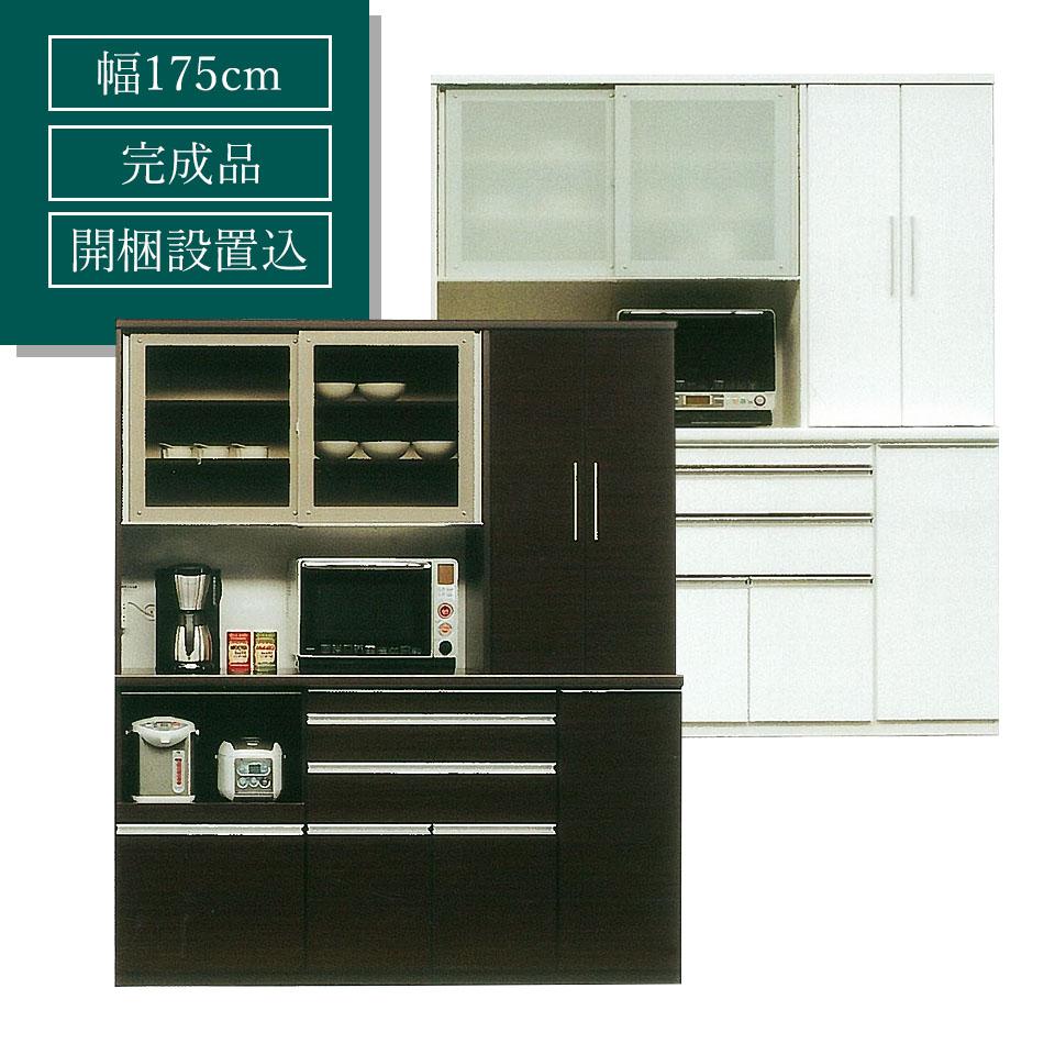 食器棚 幅175cm キッチンボード マルチタイプ 高さ205cm 奥行き49cm スライドカウンター付き 開梱設置込 完成品 moderato3