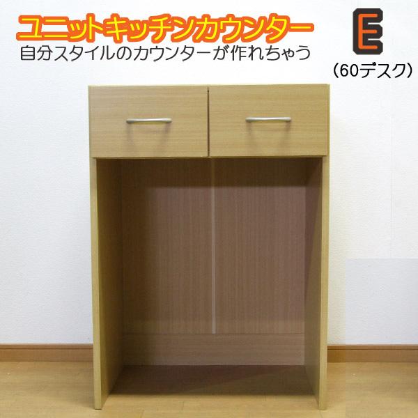 組み替え自由なユニットキッチンカウンター 幅60cm上部引出し下部オープンタイプキッチンカウンター ポットや炊飯器置きに最適収納 送料無料 モデラート