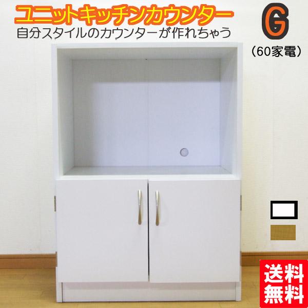 組み替え自由なユニットキッチンカウンター 幅60cm上部オープンタイプキッチンカウンター ポットや炊飯器置きに最適収納 送料無料 モデラート