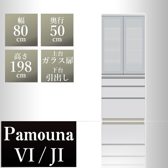 パモウナ 食器棚VI 幅80×奥行50×高さ198cm VI-800K パールホワイト pamouna 家電ボード ダイニングボード カップボード 完成品 ハイスペック 高級 高級品 高品質 頑丈 ブランド 上部 おしゃれ サイレントレール フルスライド