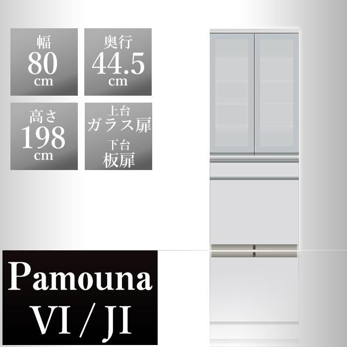 パモウナ 食器棚VI 幅80×奥行44.5×高さ198cm VI-S801K パールホワイト pamouna 家電ボード ダイニングボード カップボード 完成品 ハイスペック 高級 高級品 高品質 頑丈 ブランド 上部 おしゃれ サイレントレール フルスライド