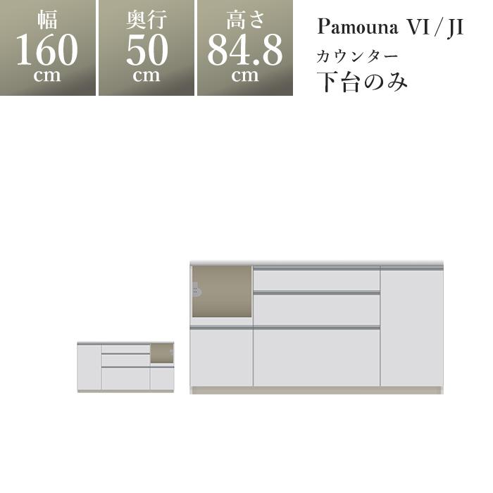パモウナ キッチンカウンターVI 幅160×奥行50×高さ84.8cm VIL-1600R VIR-1600R 下台のみ パールホワイト pamouna 家電ボード ダイニングボード カップボード 完成品 ハイスペック 高級 高級品 高品質 頑丈 ブランド 上部 おしゃれ サイレントレール フルスライド