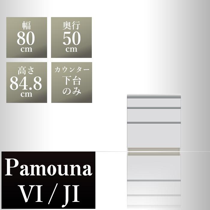 パモウナ キッチンカウンターVI 幅80×奥行50×高さ84.8cm VI-800K 下台のみ パールホワイト pamouna 家電ボード ダイニングボード カップボード 完成品 ハイスペック 高級 高級品 高品質 頑丈 ブランド 上部 おしゃれ サイレントレール フルスライド