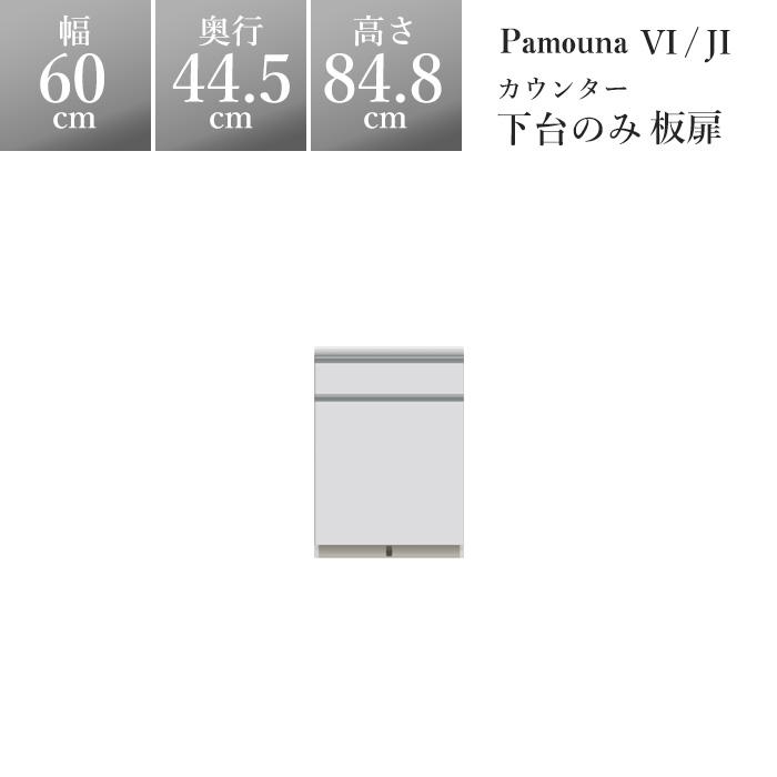 パモウナ キッチンカウンターVI 幅60×奥行44.5×高さ84.8cm VI-S601K 下台のみ パールホワイト pamouna 家電ボード ダイニングボード カップボード 完成品 ハイスペック 高級 高級品 高品質 頑丈 ブランド 上部 おしゃれ サイレントレール フルスライド