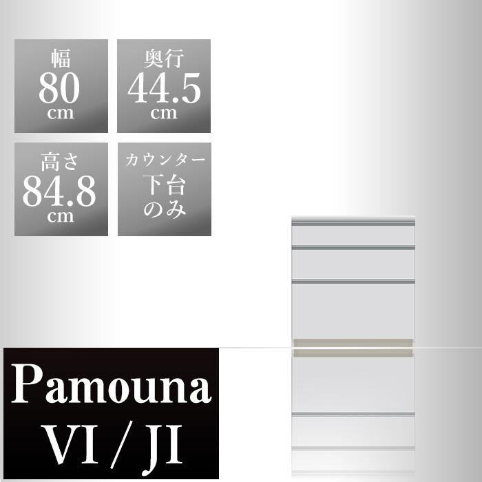 パモウナ キッチンカウンターVI 幅80×奥行44.5×高さ84.8cm VI-S800K 下台のみ パールホワイト pamouna 家電ボード ダイニングボード カップボード 完成品 ハイスペック 高級 高級品 高品質 頑丈 ブランド 上部 おしゃれ サイレントレール フルスライド