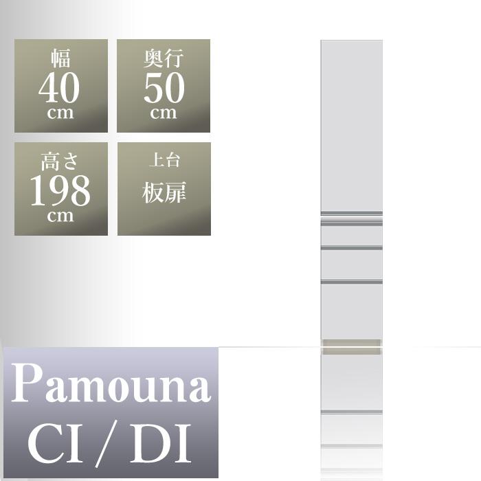 パモウナ 食器棚CI 幅40×奥行50×高さ198cm CI-400KL CI-400KR パールホワイト pamouna 家電ボード ダイニングボード カップボード 完成品 ハイスペック 高級 高級品 高品質 頑丈 ブランド 上部 おしゃれ サイレントレール フルスライド