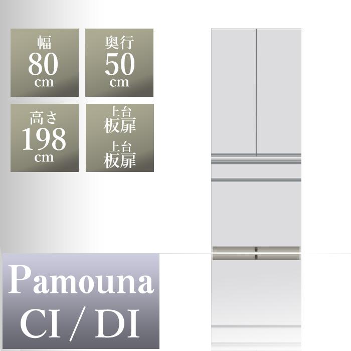 パモウナ 食器棚CI 幅80×奥行50×高さ198cm CI-801K パールホワイト pamouna 家電ボード ダイニングボード カップボード 完成品 ハイスペック 高級 高級品 高品質 頑丈 ブランド 上部 おしゃれ サイレントレール フルスライド