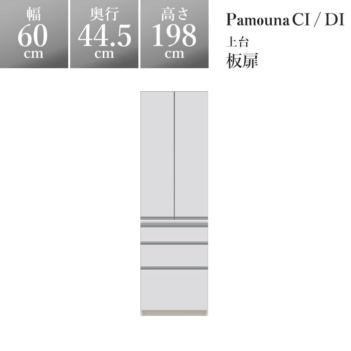 パモウナ 食器棚CI 幅60×奥行44.5×高さ198cm CI-S600K パールホワイト pamouna 家電ボード ダイニングボード カップボード 完成品 ハイスペック 高級 高級品 高品質 頑丈 ブランド 上部 おしゃれ サイレントレール フルスライド