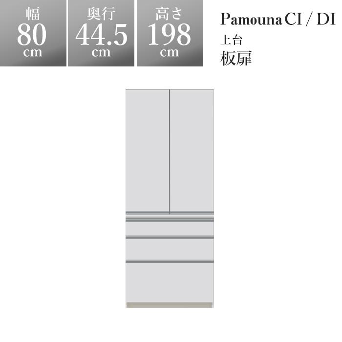 パモウナ 食器棚CI 幅80×奥行44.5×高さ198cm CI-S800K パールホワイト pamouna 家電ボード ダイニングボード カップボード 完成品 ハイスペック 高級 高級品 高品質 頑丈 ブランド 上部 おしゃれ サイレントレール フルスライド