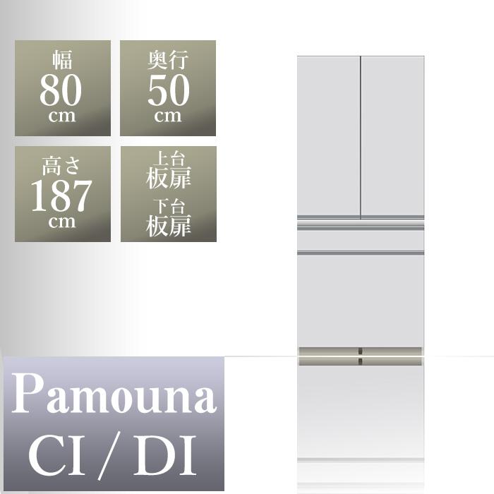 パモウナ 食器棚DI 幅80×奥行50×高さ187cm DI-801K パールホワイト pamouna 家電ボード ダイニングボード カップボード 完成品 ハイスペック 高級 高級品 高品質 頑丈 ブランド 上部 おしゃれ サイレントレール フルスライド