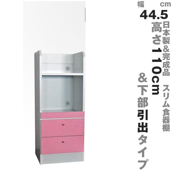 幅44.5cmのスリムミニ食器棚 Bタイプ 高さ110cm、下部引出し ミニレンジ台 コンパクト 軽家電収納レンジ台 食器棚 完成品 木製 キッチン 収納 リーズナブル レンジボード 日本製 送料込 送料無料 モデラート