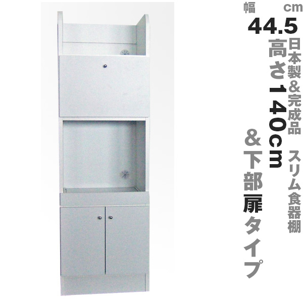 幅44.5cmのスリムミニ食器棚 Cタイプ 高さ140cm、下部扉 ミニレンジ台 コンパクト 軽家電収納日本製 国産 完成品 完成家具 送料無料 モデラート