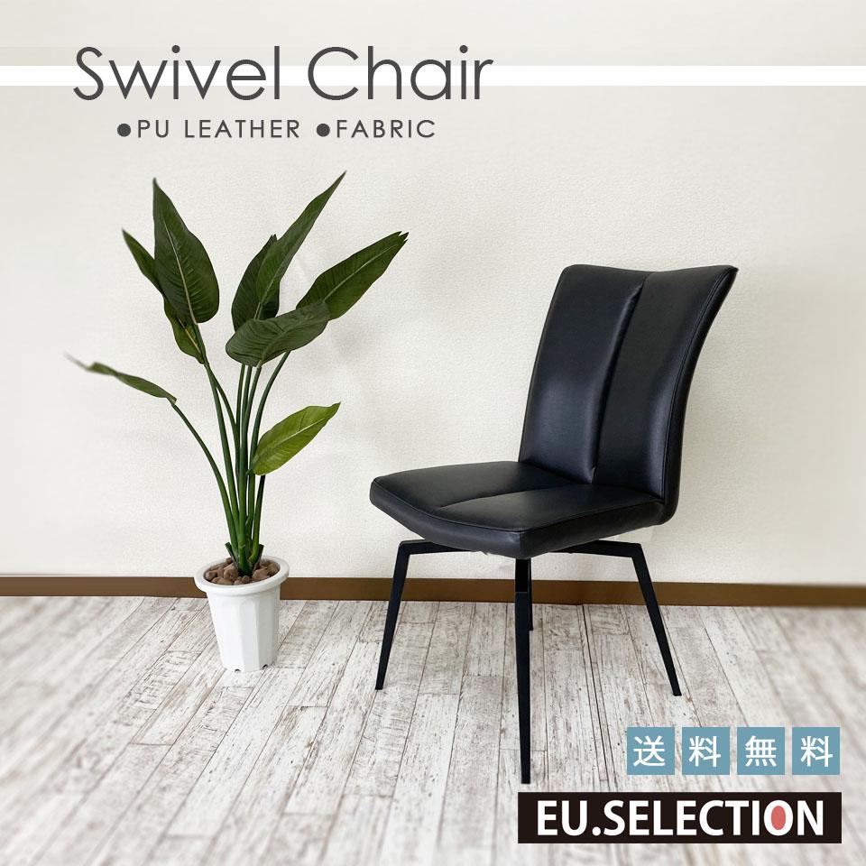 ダイニング チェア 回転式 椅子 スウィブル 送料無料