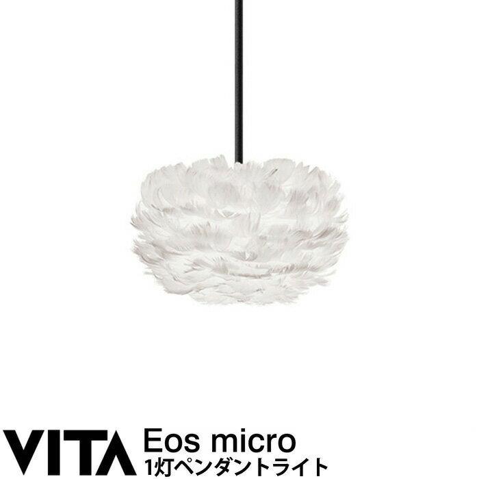エルックス VITA Eos micro (1灯ペンダントライト) ルームライト 室内照明 北欧 ショールーム 展示場 ディスプレイ moderato3