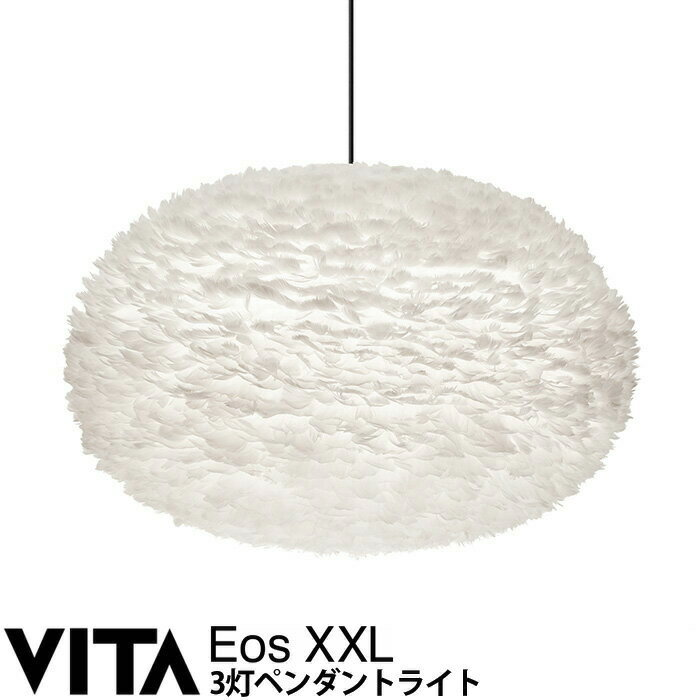エルックス VITA Eos XXL (3灯ペンダントライト) ルームライト 室内照明 北欧 ショールーム 展示場 ディスプレイ moderato3