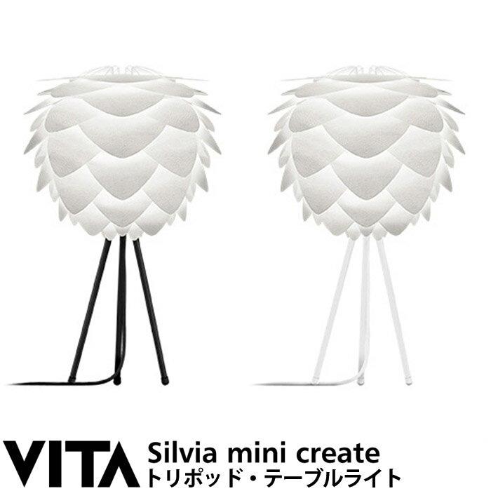 エルックス VITA Silvia mini create (トリポッド・テーブルライト) ルームライト 室内照明 北欧 ショールーム 展示場 ディスプレイ 一人暮らし ひとり 一人 二人暮らし