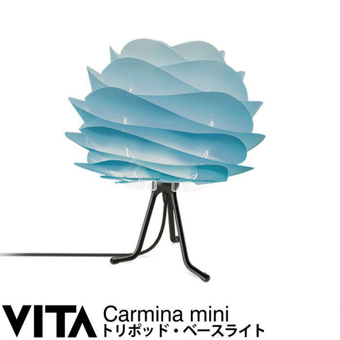 エルックス VITA Carmina mini (トリポッド・ベースライト) ルームライト 室内照明 北欧 ショールーム 展示場 ディスプレイ moderato3
