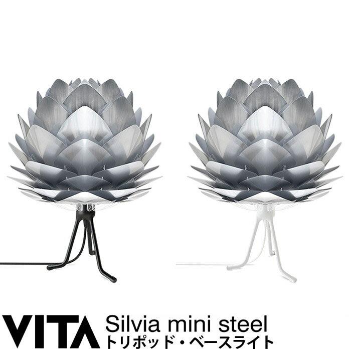 エルックス VITA Silvia mini steel (トリポッド・ベースライト) ルームライト 室内照明 北欧 ショールーム 展示場 ディスプレイ 一人暮らし ひとり 一人 二人暮らし