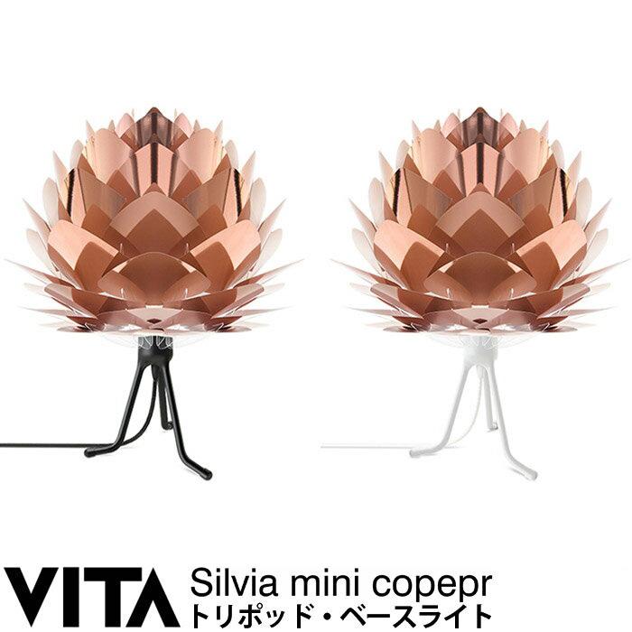 エルックス VITA Silvia mini copper (トリポッド・ベースライト) ルームライト 室内照明 北欧 ショールーム 展示場 ディスプレイ moderato3
