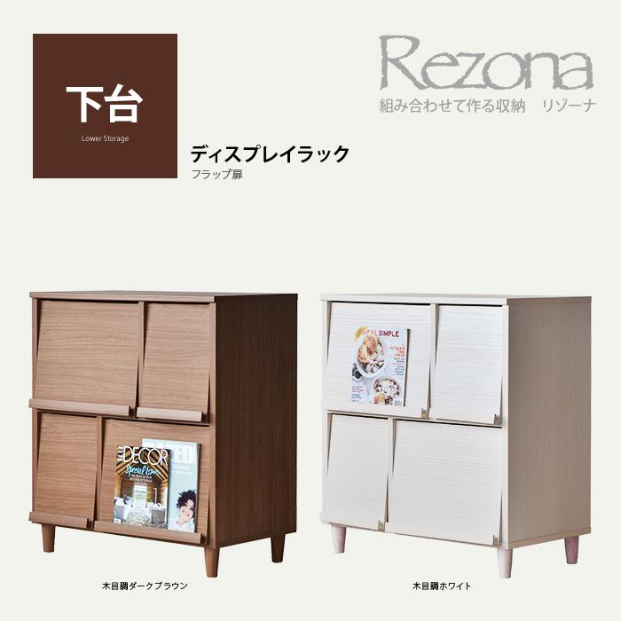 ディスプレイラック 幅80cm マガジンラック REZONA リゾーナ [日本製 低ホルム] 送料無料【HLS_DU】