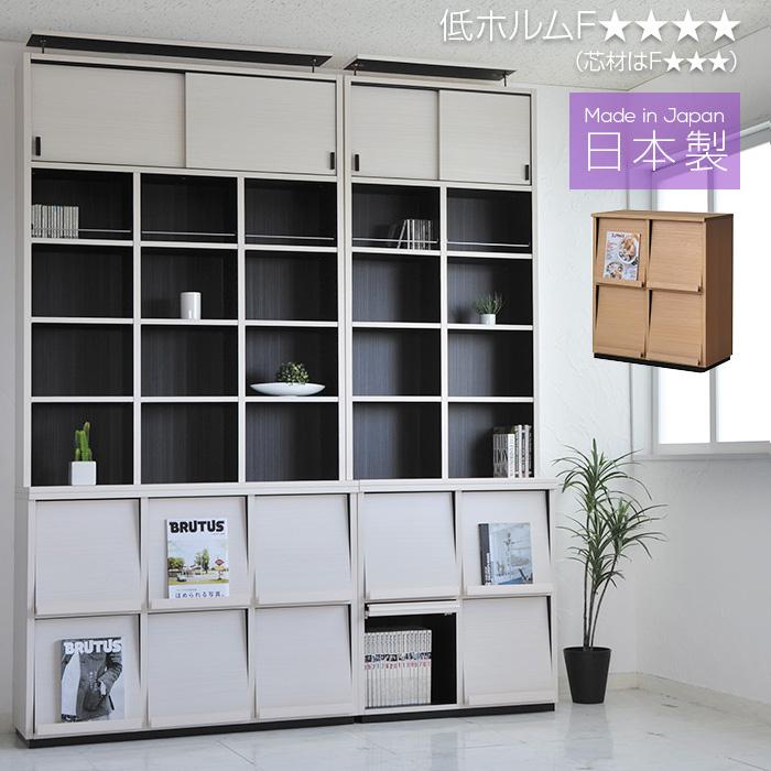 ディスプレイラック wal-fit ウォルフィット [2×2タイプ] 壁面収納 幅77.2cm フラップ扉 マガジンラック 本棚 書棚 シェルフ 本収納 日本製 低ホルム 送料無料 美しい本棚(ブックシェルフ 収納ラック)