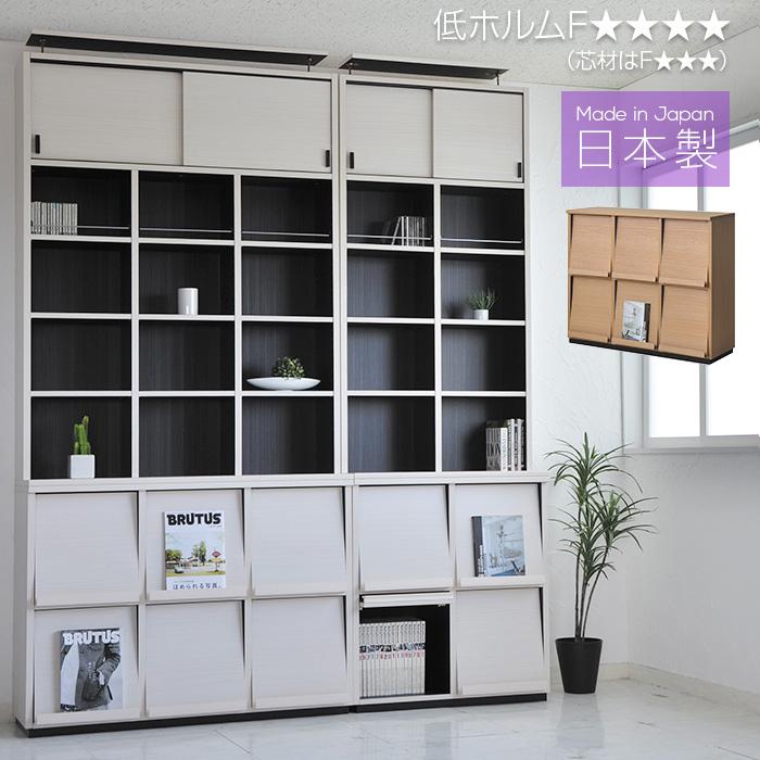 ディスプレイラック wal-fit ウォルフィット [2×3タイプ] 壁面収納 幅114.5cm フラップ扉 マガジンラック 本棚 書棚 シェルフ 本収納 日本製 低ホルム 送料無料 美しい本棚(見せる収納 収納ラック)