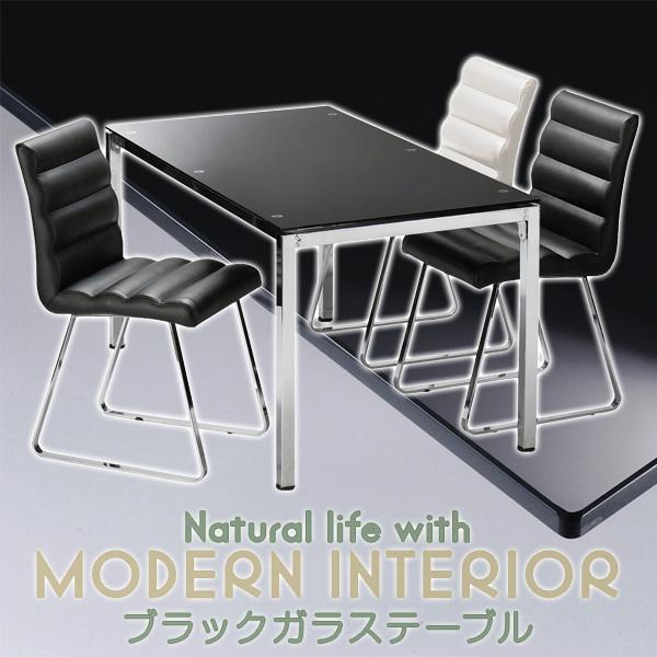 ブラックガラステーブルダイニングテーブルガラステーブルテーブル送料無料 モデラート
