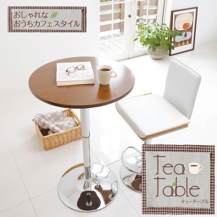 ティーテーブル 昇降式カフェテーブル送料無料 モデラート