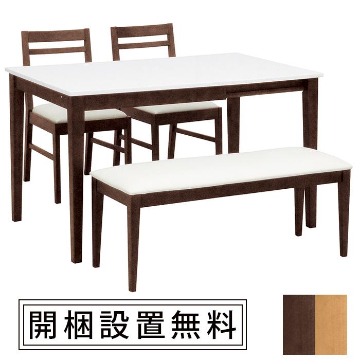 ダイニングテーブル 4点セット 幅120cmダイニングテーブル+ダイニングチェア2台+ダイニングベンチ1台セット