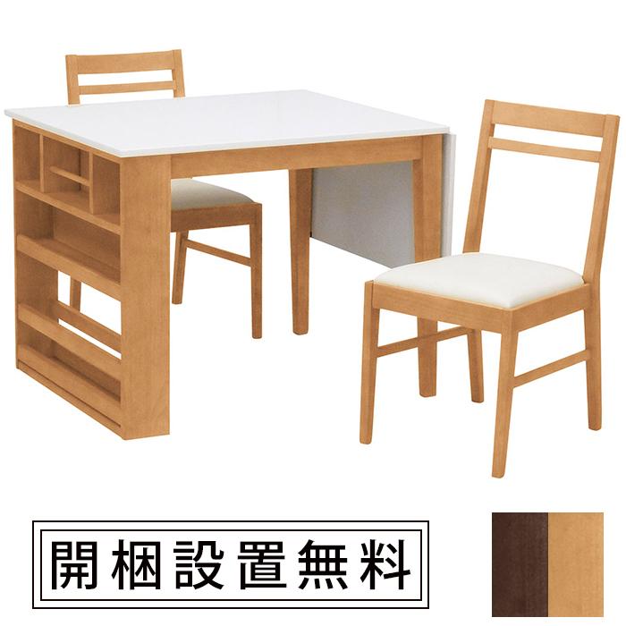 ダイニングテーブル 3点セット 折りたたみ式 サイド棚 幅90cmダイニングテーブル+ダイニングチェア2台セット