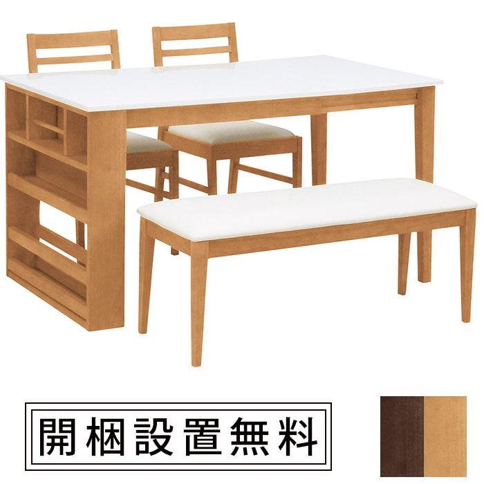 ダイニングテーブル 4点セット サイド棚 幅130cmダイニングテーブル+ダイニングチェア2台+ダイニングベンチ1台セット
