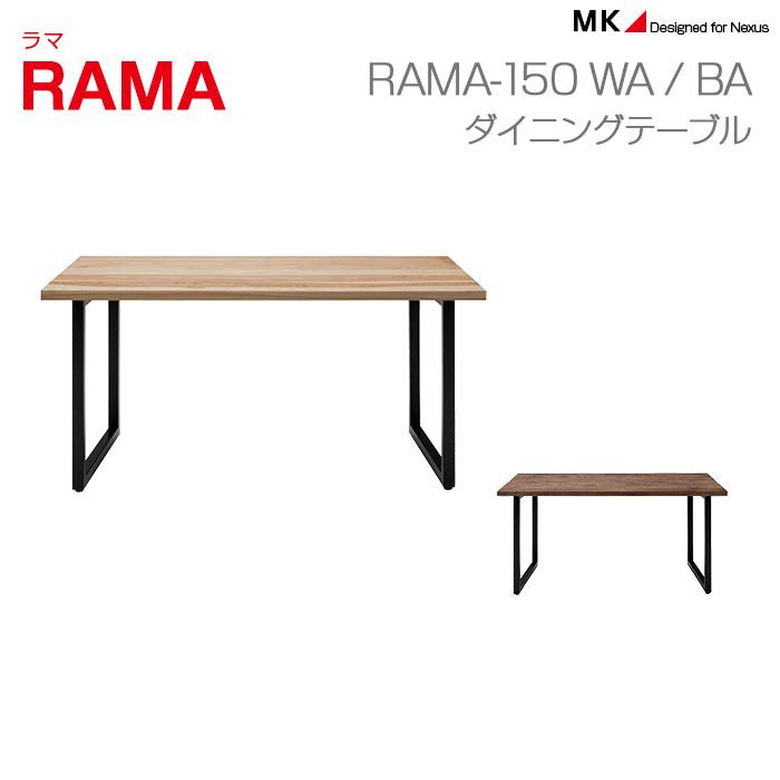 ダイニングテーブル 幅150 RAMA ラマ テーブル MK マエダ ブランド 送料無料
